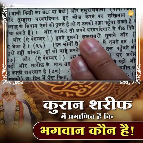 कुरान शरीफ में प्रमाणित है कि भगवान कौन है || संत रामपाल जी महाराज सत्संग ||