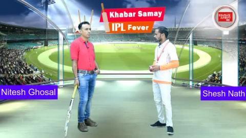 आईपीएल फीवर नितेश घोषाल के साथ