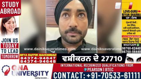 25 ਨੂੰ ਹੋਣ ਜਾ ਰਹੇ ਇਕੱਠ ਚ ਕੋਈ ਹੁੱਲੜਬਾਜ਼ੀ ਨਾ ਕਰੇ : Ranjit Bawa l Dainik Savera
