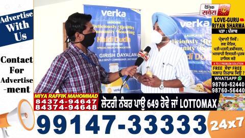 Mohali में Verka ने Launch किया 'हल्दी दूध', G.M का दावा ये है 'Energy Booster '