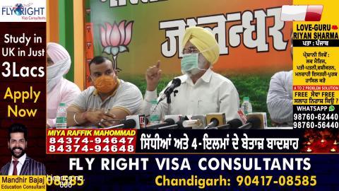 Jalandhar में BJP नेता Rajinder Mohan Chhina ने Press Conference कर खेती बिलों को बताया किसान हितैषी