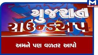 Gujarat Roundup (24/09/2020)