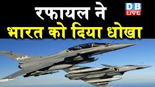 Rafale deal ने भारत को दिया धोखा | सौदे की शर्तों को नहीं किया पूरा | Rafale news in hindi | #DBLIVE