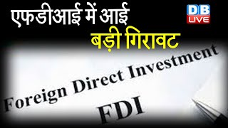 FDI में आई बड़ी गिरावट | Foreign direct investment | FDI latest news | #DBLIVE