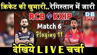 IPL 2020 LIVE Discussion | IPL 2020 :  KXIP vs RCB Dream11| Dream11 Team | #DBLIVE