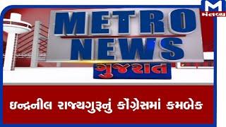 Metro news (24/09/2020)