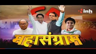 Madhya Pradesh News || By-Election - महासंग्राम