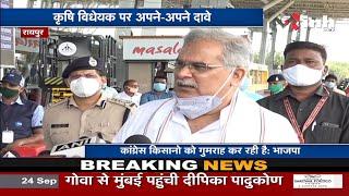 Chhattisgarh News    CM Bhupesh Baghel बोले, BJP-Congress किसानों को गुमराह कर रही है
