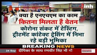 Chhattisgarh News    Bhupesh Baghel Government - वादा निभाओ सरकार