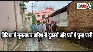 #विदिशा में मूसलाधार वर्षा से दुकानों और घरों  में घुसा पानी तेज बारिश होने के कारण बने हालात