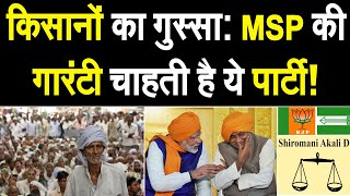 किसानों के गुस्से का डर? अब इस सियासी दल को चाहिए MSP की गारंटी!