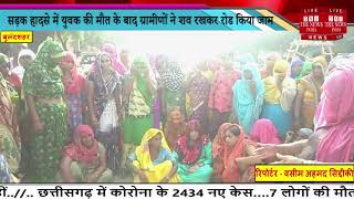 Bulandshahr // सड़क हादसे में युवक की मौत के बाद ग्रामीणों ने शव रखकर रोड किया जाम