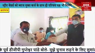 Madhya Pradesh के ग्रामीण स्ट्रीट वेंडर्स को ब्याज मुक्त कर्ज के साथ ही परिचय पत्र भी मिलेंगे