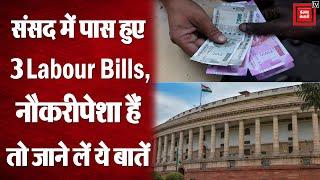 Parliament में पारित हुई तीन Labour Bills, जानिए नौकरीपेशा लोगों के लिए क्या हैं मायने