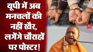 Yogi Government ने दिया 'Operation दुराचारी' का आदेश-चौराहों पर टांगे जायेंगे बलात्कारियों के Poster