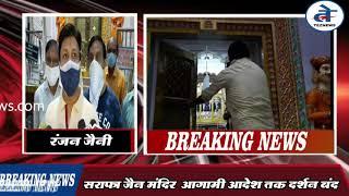 सराफा जैन मंदिर में आगामी आदेश तक दर्शन बंद, कोराना संक्रमण के चलते समाज निर्णय | Khandwa Temple