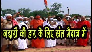 शिवराज और कांग्रेस के गद्दारों की हार के लिए संत मैदान में | Madhya Pradesh By-Election 2020