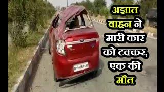 Jhansi Road Accident | अज्ञात वाहन ने मारी कार को टक्कर, एक की मौत, चार गंभीर रूप से घायल