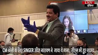 CM योगी के लिए SINGER उदित नारायण ने  गाया ये गाना, सीएम भी हुए गदगद..