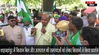 शाहजहांपुर में किसान बिल और अस्पताल की समस्याओं को लेकर किसानों ने किया प्रदर्शन