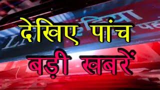 मुंबई में टूटा 26 वर्ष का रिकॉर्ड सहित देखिये पांच बड़ी खबरें