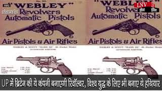 UP में ब्रिटेन की ये कंपनी बनाएगी रिवॉल्वर, विश्व युद्ध के लिए भी बनाए थे हथियार