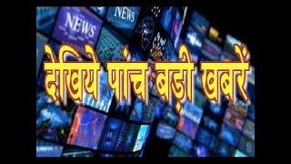 फिट इंडिया मूवमेंट और गुप्तेश्वर पांडे समेत देखें 5 बड़ी खबरें
