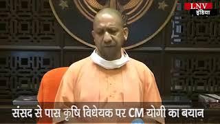 संसद से पास कृषि विधेयक पर CM योगी का बयान
