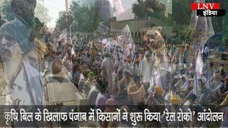 कृषि बिल के खिलाफ पंजाब में किसानों ने शुरू किया 'रेल रोको' आंदोलन