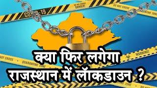 Khas Khabar | Corona virus in Rajasthan | क्या फिर से लाॅकडान की राह पर है प्रदेश ?