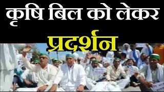 Bulandshahar News | कृषि बिल को लेकर प्रदर्शन, सरकार को किसान विरोधी बताया | JAN TV