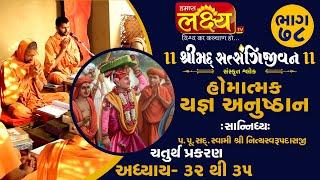 શ્રીમદ્દ સત્સંગિજીવન હોમાત્મક યજ્ઞ અનુષ્ઠાન ||Swami Nityaswarupdasji || Tirthdham Sardhar || Part-78