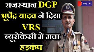Rajasthan DGP Bhupendra Yadav | राजस्थान DGP भूपेंद्र यादव ने दिया VRS, नए DGP के लिए दौड़ शुरू