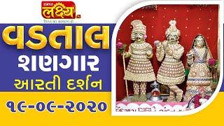 Vadtal Shangar Aarti Darshan || 19-09-2020