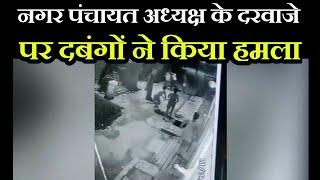Banda Hindi News | मारपीट का वीडियो हुआ वायरल, नगर पंचायत अध्यक्ष के दरवाजे पर दबंगों ने किया हमला