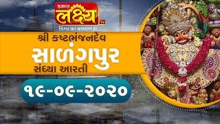 Salangpur Sandhya Arti || Shree Kashtbhanjan Dev || Salangpur || 19-09-2020