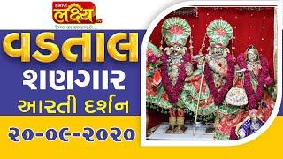 Vadtal Shangar Aarti Darshan || 20-09-2020