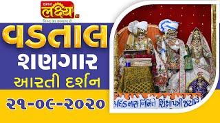 Vadtal Shangar Aarti Darshan || 21-09-2020