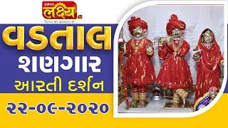 Vadtal Shangar Aarti Darshan || 22-09-2020