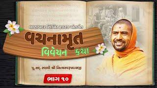 Vachanamrut Vivechan Katha @ Manavadar Shibir 2020 || Part 10