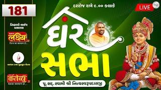Ghar Sabha (ઘર સભા) 181 @ Tirthdham Sardhar Dt. - 19/09/2020