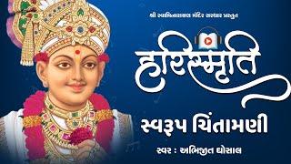 Harismruti || Swarup Chintamani || Lyrical Video 2020 || Tirthdham Sardhar - Abhijit Ghosal
