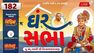 Ghar Sabha (ઘર સભા) 182 @ Tirthdham Sardhar Dt. - 20/09/2020