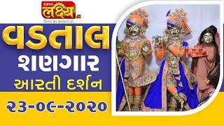 Vadtal Shangar Aarti Darshan || 23-09-2020