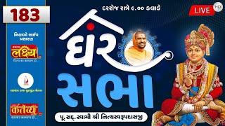 Ghar Sabha (ઘર સભા) 183 @ Tirthdham Sardhar Dt. - 21/09/2020