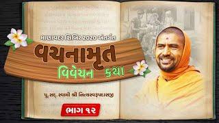 Vachanamrut Vivechan Katha @ Manavadar Shibir 2020 || Part 12