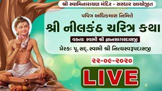 Shree Nilkanth Charitra Katha @ Tirthdham Sardhar || Adhikmas Katha 2020 || 22/09/2020