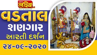 Vadtal Shangar Aarti Darshan || 24-09-2020