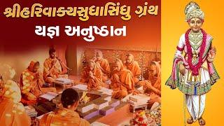 Shree Harivakyasudhasindhu || Homatmak Anushthan || TIrthdham Sardhar 22-09-2020