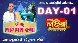 ShriMad Bhagvat Katha || Radhekrushna Shastriji || Rampar, Amreli || Day 01